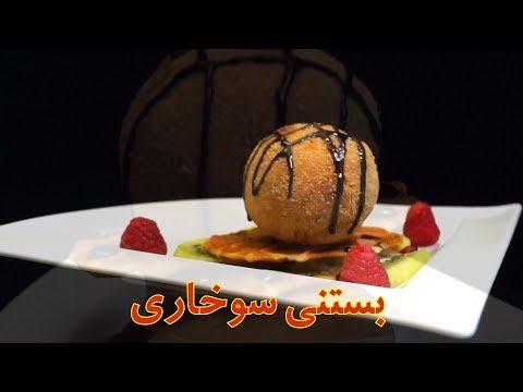 بسـتـنی سـوخـاری - روش سوخاری کردن بستنی با پوسته ای از بیسکویت | Fried Ice Cream