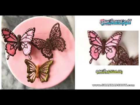 دسر خوشمزه-ساخت پروانه های شکلاتی