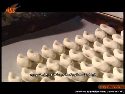 شیرینی پزی-شیرینی زنجان