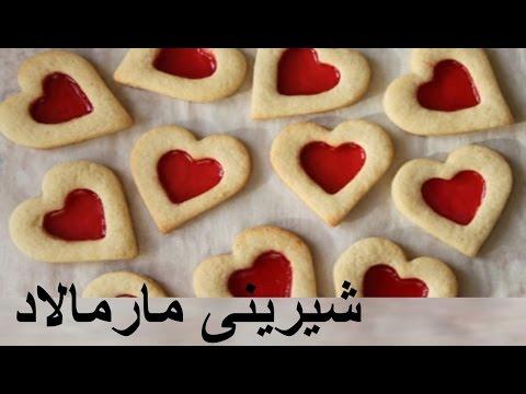 شیرینی پزی - شیرینی مارمالاد