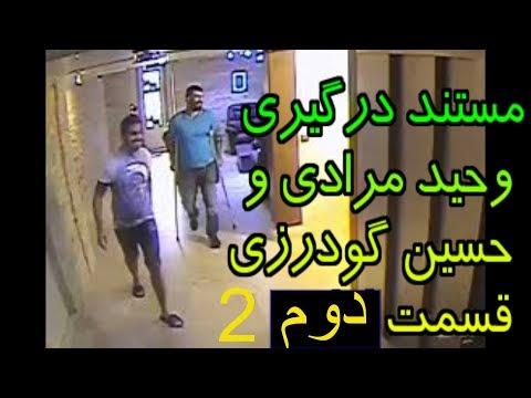 مستند درگیری وحید مرادی و حسین گودرزی قسمت دوم