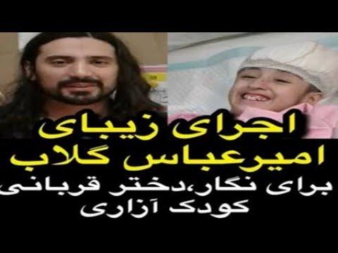 اجرا زیبای امیر عباس گلاب برای نگار، دختر قربانی کودک آزاری17