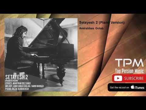 (امیرعباس گلاب - ستایش 2 - ورژن پیانو)47