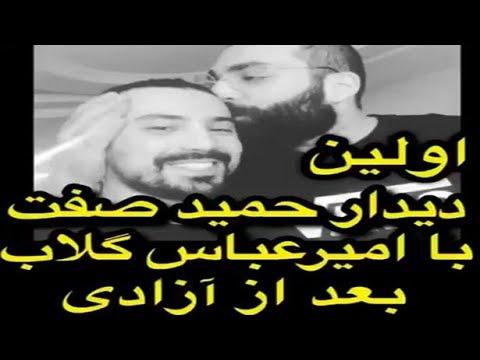 اولین دیدار حمید صفت با امیر عباس گلاب بعد از آزادی!52