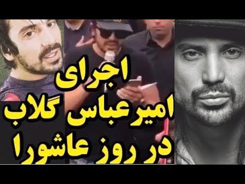اجرای امیرعباس گلاب در روز عاشورا37