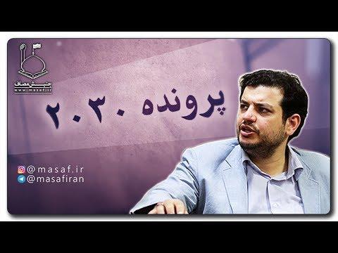 سید علی اکبر رائفی پور-کلیپ تکان دهنده پرونده ۲۰۳۰