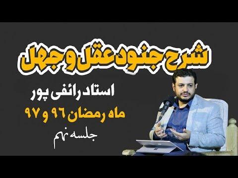 سید علی اکبر رائفی پور-شرح جنود عقل و جهل جلسه نهم ● رمضان ۱۳۹۷