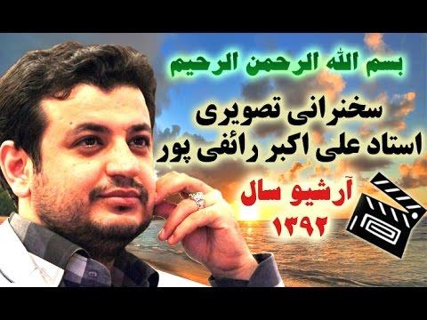 سید علی اکبر رائفی پور- آبان ۱۳۹۲ - بابل - ایران و غرب