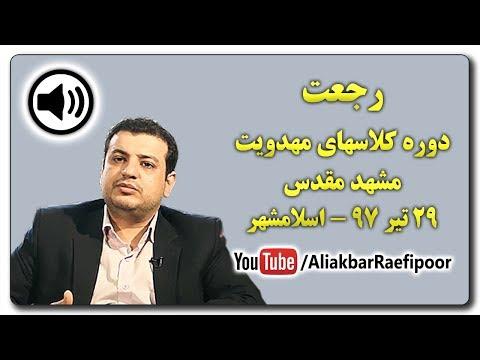 سید علی اکبر رائفی پور- ۲۹ تیر ۱۳۹۷ ● رجعت