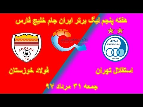 خلاصه بازی استقلال تهران    فولاد خوزستان
