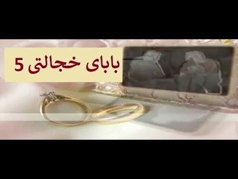 دانلود سریال کمدی بابای خجالتی قسمت 5