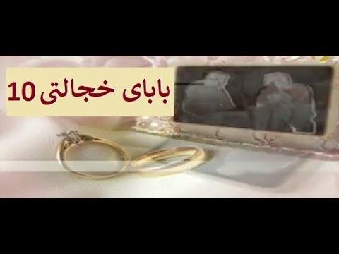دانلود سریال کمدی بابای خجالتی قسمت 10