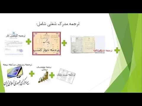 ترجمه مدارک ویزای توریستی انگلیس