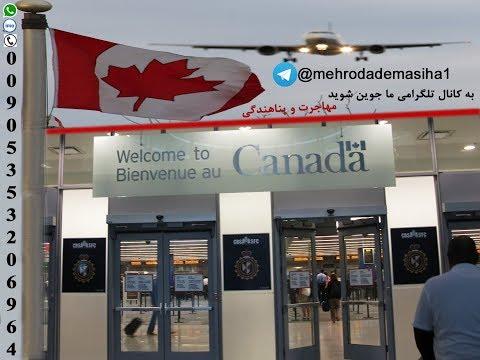 از ورود به فرودگاه کانادا پناهندگی اشتغال تحصیلی تا اقامت دائم-بخش دوم