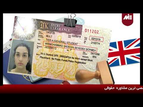 نحوه اخذ ویزا انگلستان( تجربه زیبای سر کار خانم میر محمد صادقی برای اخذ ویزا انگلستان)