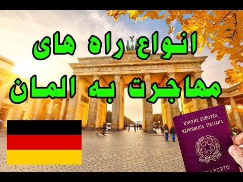 انواع راه های مهاجرت به المان و اخذ اقامت درالمان برای عاشقان المان و اروپا
