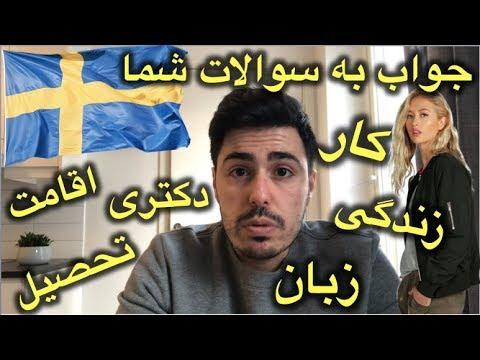 تحصیل کار دکترا اقامت و زندگی در سوئد * جواب به سوالات شما *