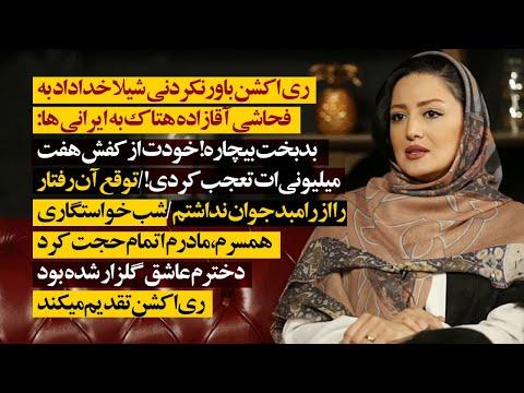 ری اکشن شیلا خداداد به فحاشی آقازاده هتاک به ایرانی ها