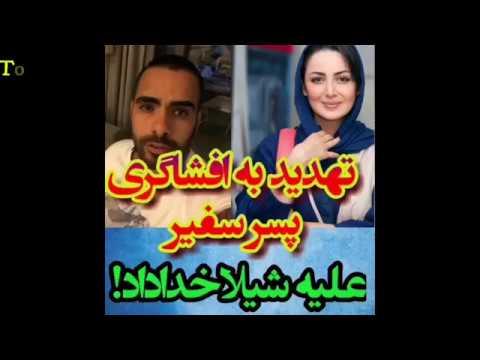 پسر سابق سفیر ایران و تهدید و فحاشی به شیلا خداداد