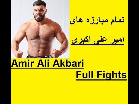 تمام مبارزه های امیر علی اکبری  All fights of Amir Aliakbari
