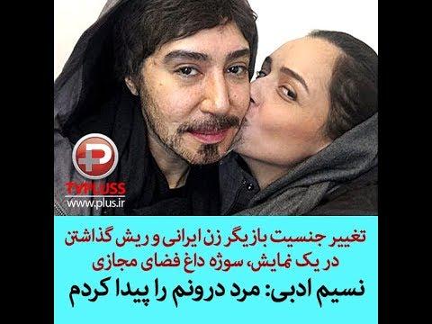 تغییر جنسیت بازیگر زن ایرانی و ریش گذاشتن در یک نمایش، سوژه داغ فضای مجازی3