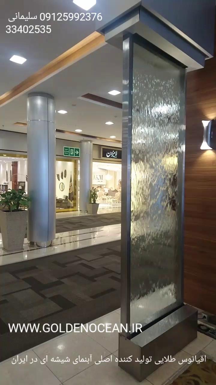سازنده اصلی آبنمای شیشه ای در ایران 09125992376 سلیمانی تلفن 33402535