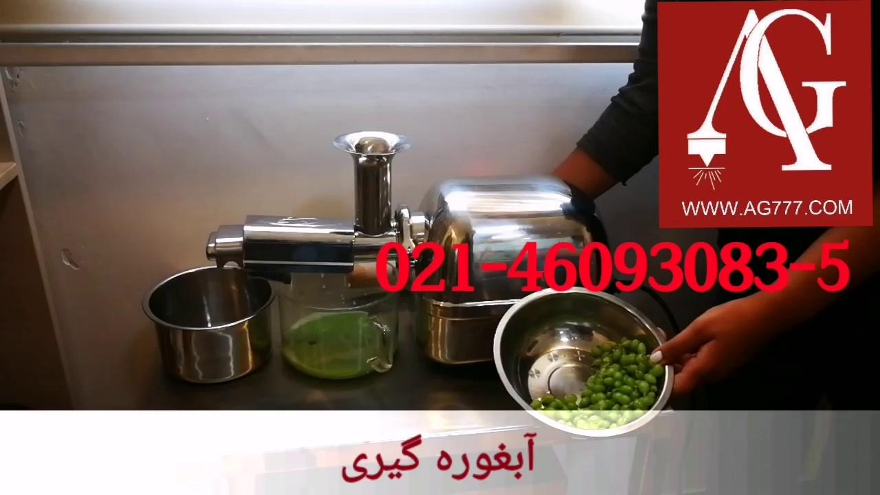 دستگاه عصاره گیر سبزیجات