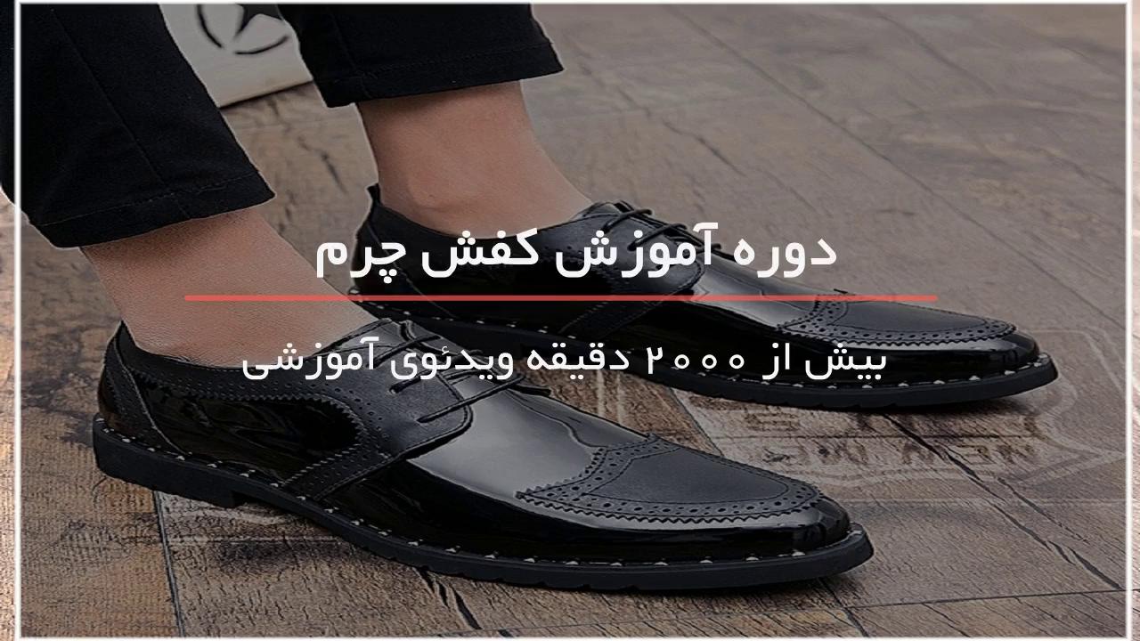 دوره آموزشی دوخت کفش چرم از 0 تا 100