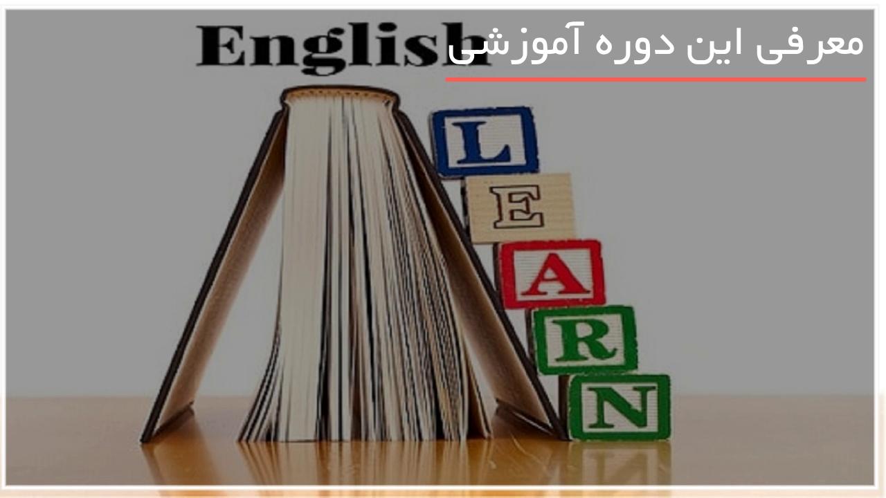 سریعترین روش آموزش زبان انگلیسی با استاد الکس
