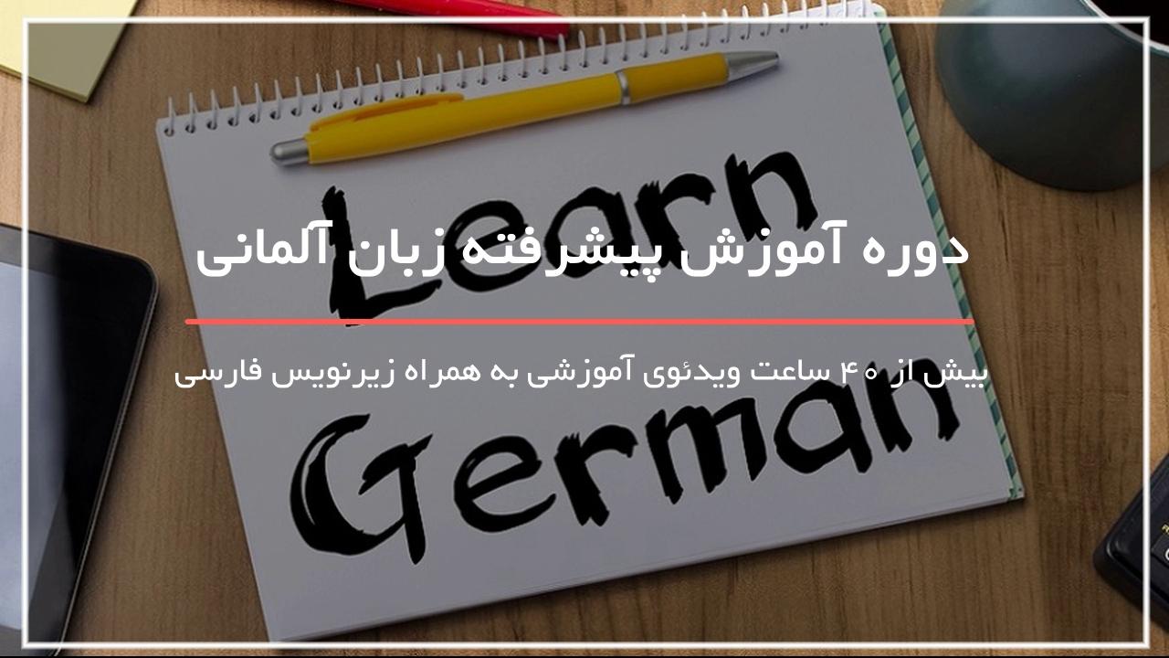 یادگیری زبان آلمانی با کمترین هزینه