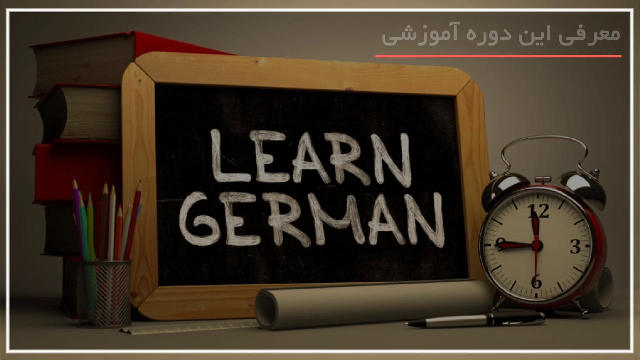 یادگیری پیشرفته زبان آلمانی با بهترین روش تدریس