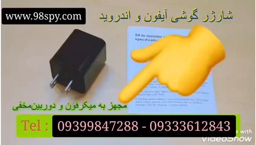 شارژر ضبط صدا 09399847288