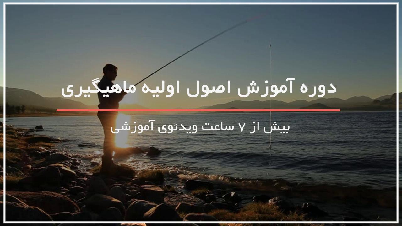 ترفند های ریز در ماهیگیری با قلاب