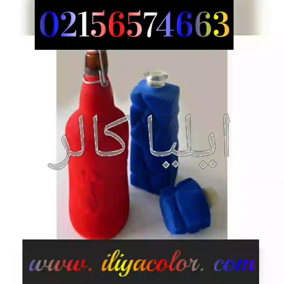 تولید پودر مخمل ایرانی 02156574663 ایلیاکالر