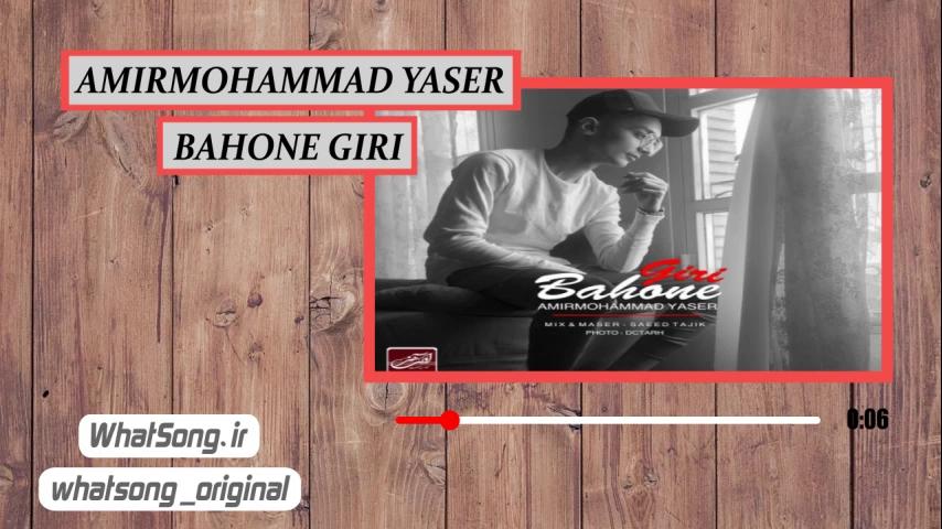 امیر محمد یاسر - بهونه گیری