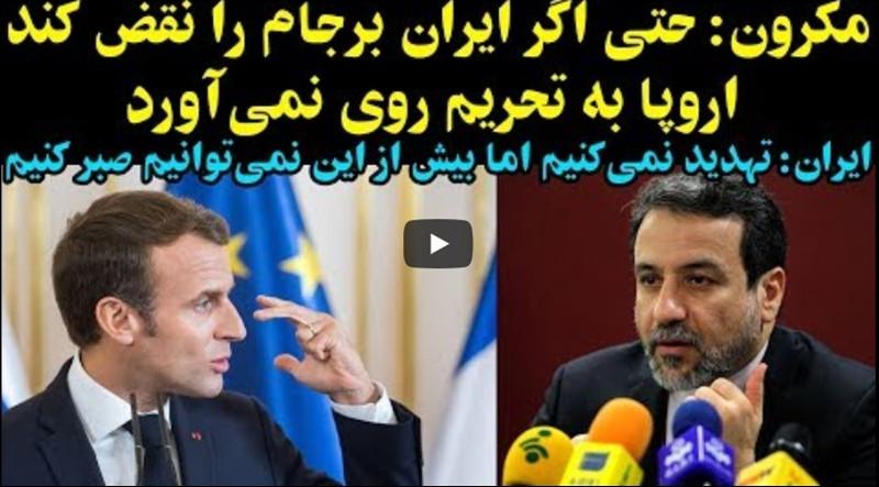 اخبار تحریم-اینستکس چه شد-اخبار جدید امریکا و ایران
