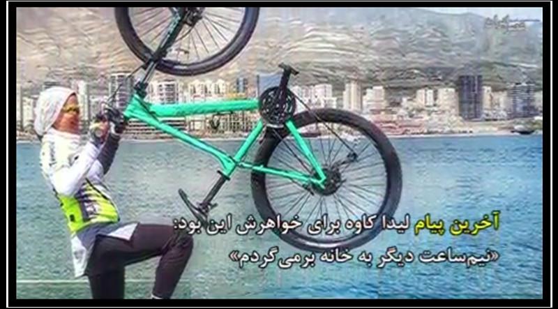 پیدا شدن لیدا کاوه-اخبار روز ایران فوري-لیدا کاوه گمشده