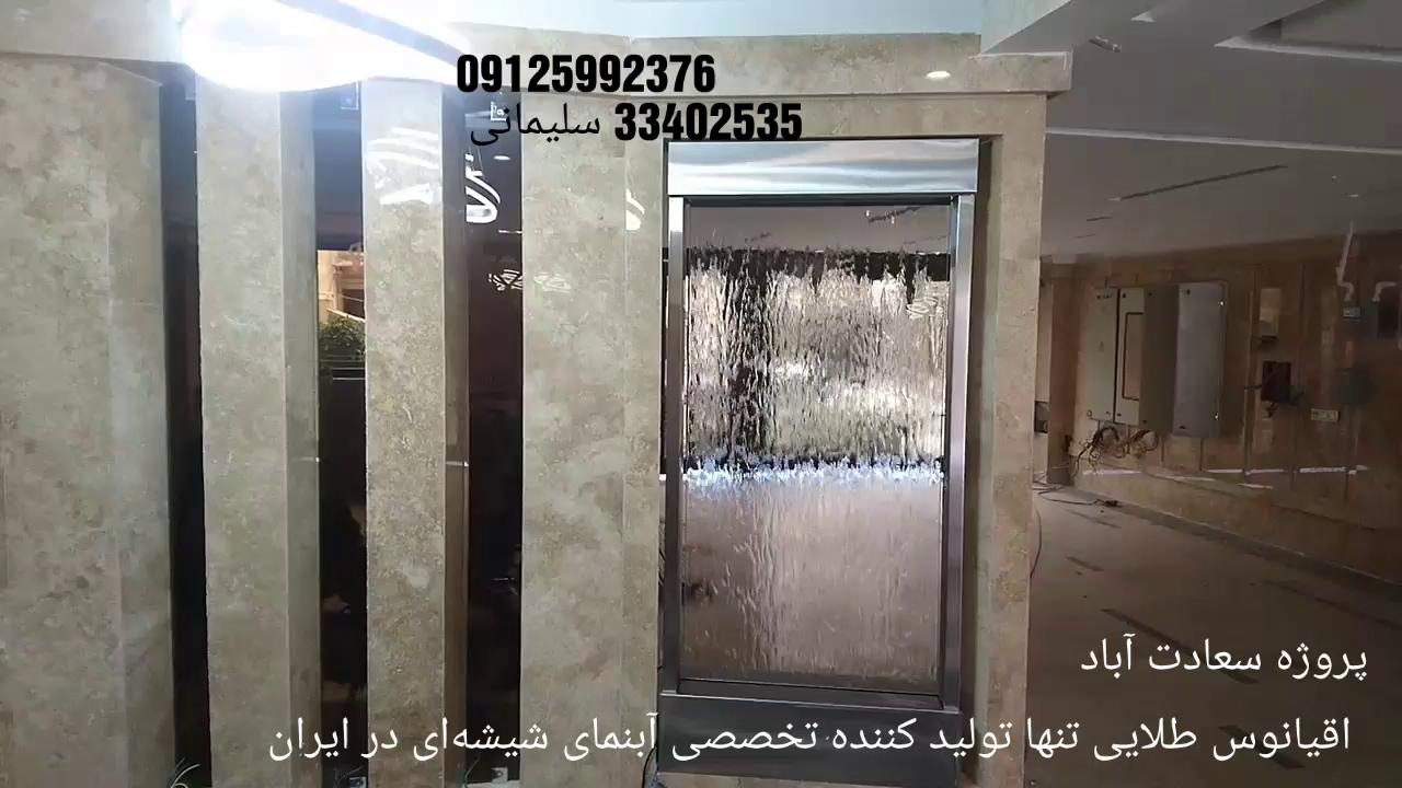 تولید کننده اصلی ابنمای شیشه ای 09125992376___33402535