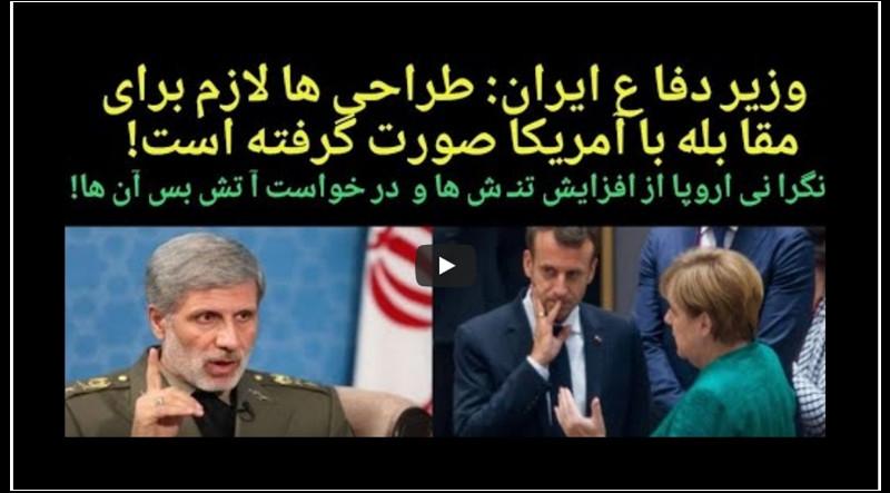 اخبار روز ایران فوري-وزیر دفاع:طراحی لازم برای مقابله با آمریکا شده است