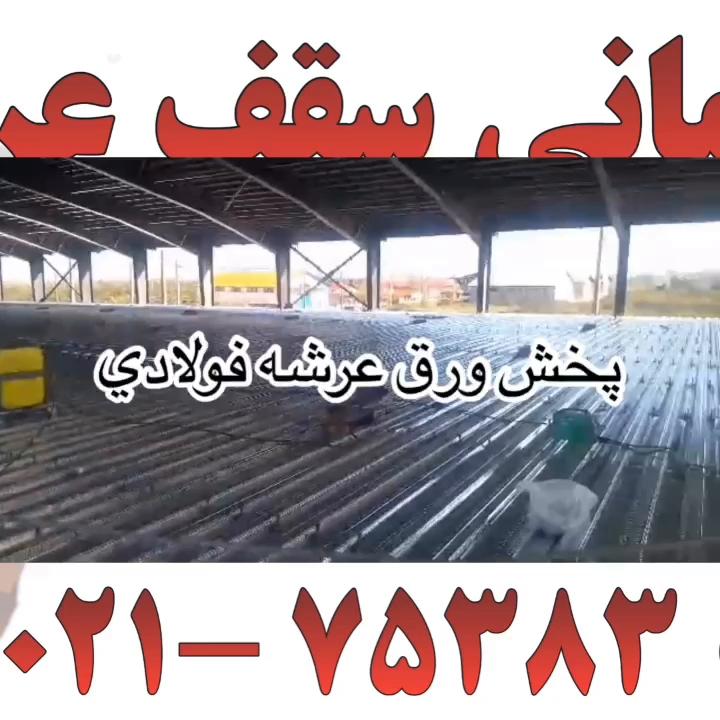سقف عرشه فولادی کربلا 09121505650