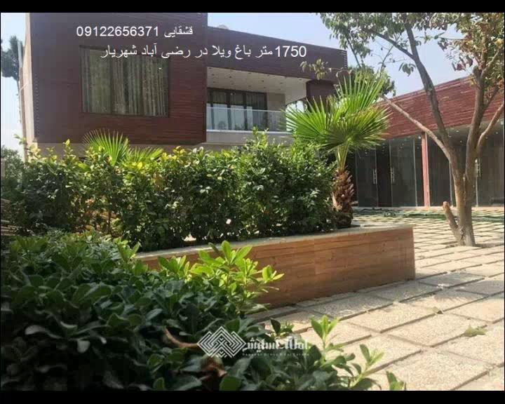 1750 متر باغ ویلای لوکس در رضی آباد شهریار