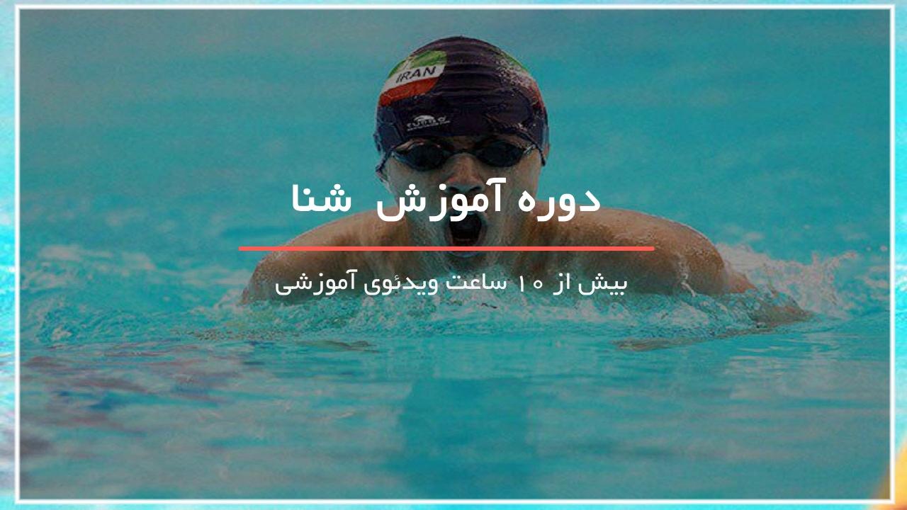 آموزش شنا بصورت مرحله به مرحله