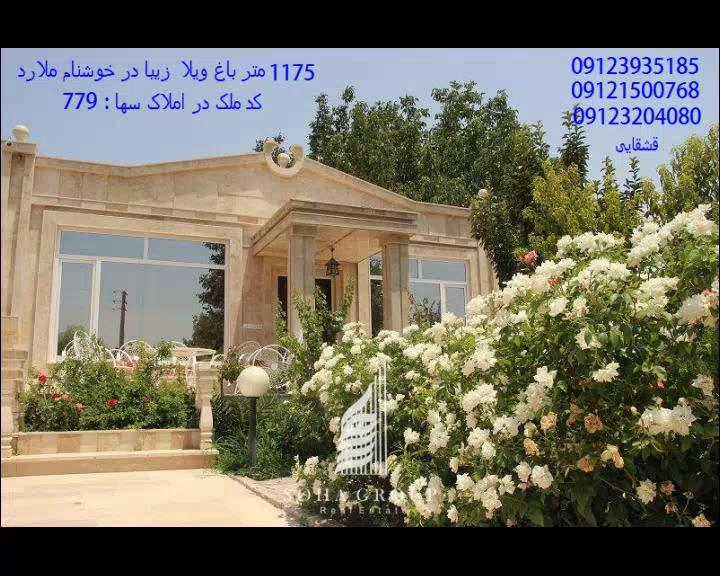 1175 متر باغ ویلا  زیبا در خوشنام ملارد