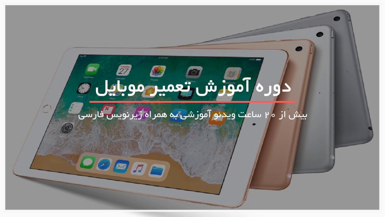 مراحل عیب یابی گوشی اپل