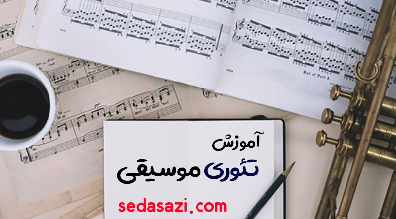 آموزش تئوری موسیقی- درس اول