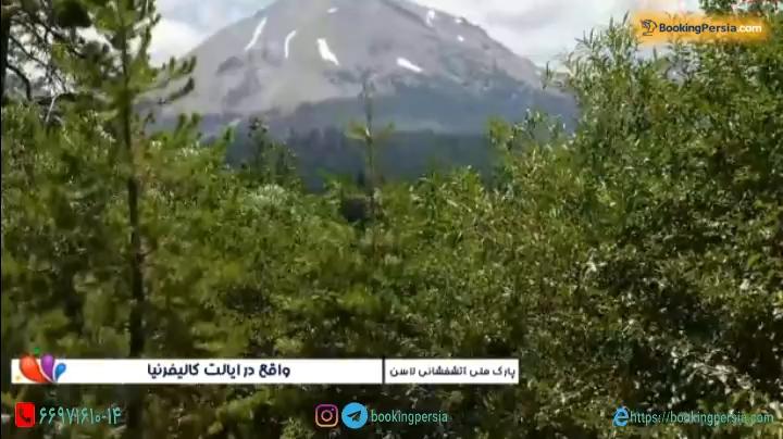 پارک آتشفشانی لاسن مکانی حیرت انگیز با فضای آواتار گونه - بوکینگ پرشیا bookingpersia