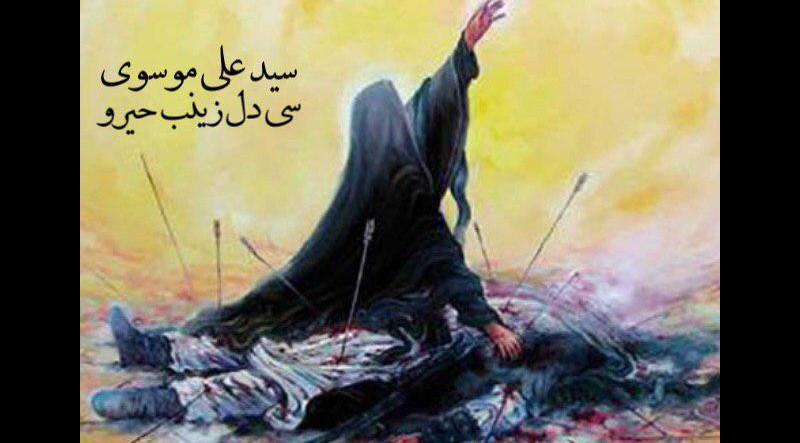 دانلود مداحی لری سید علی موسوی سی دل زینب حیرو