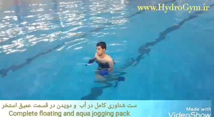 ست شناوری كامل در آب و دویدن در قسمت عمیق استخر