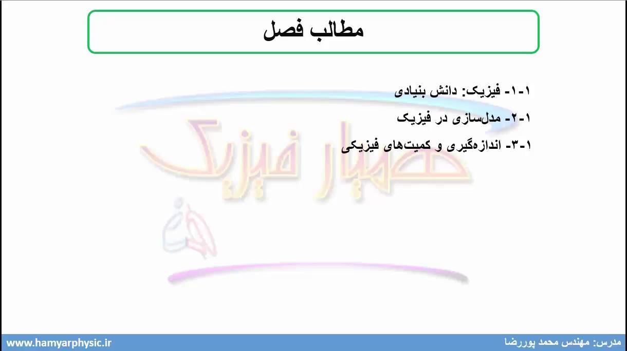 جلسه 1 فیزیک دهم دانش بنیادی 1- مدرس محمد پوررضا
