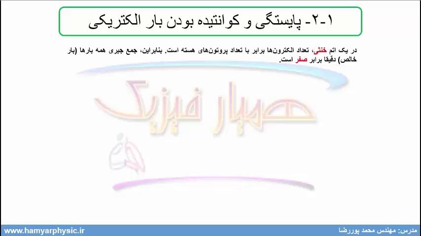 جلسه 7 فیزیک یازدهم- پایستگی و کوانتیده بودن بار الکتریکی 1 - مدرس محمد پوررضا